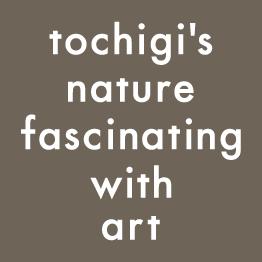 芸術で魅せる栃木の自然